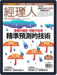 Manager Today 經理人 (Digital) Subscription April 30th, 2015 Issue