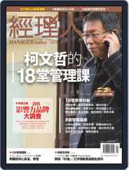 Manager Today 經理人 (Digital) Subscription March 31st, 2015 Issue