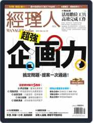 Manager Today 經理人 (Digital) Subscription March 1st, 2015 Issue