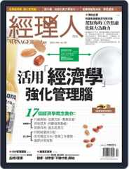 Manager Today 經理人 (Digital) Subscription January 31st, 2015 Issue