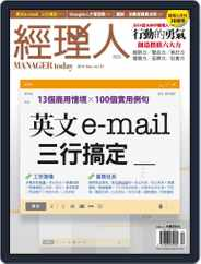 Manager Today 經理人 (Digital) Subscription November 30th, 2014 Issue