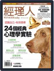 Manager Today 經理人 (Digital) Subscription October 31st, 2014 Issue