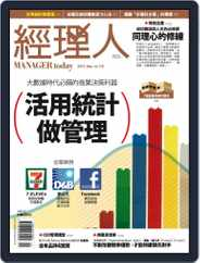 Manager Today 經理人 (Digital) Subscription September 1st, 2014 Issue