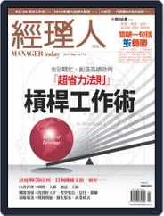 Manager Today 經理人 (Digital) Subscription April 30th, 2014 Issue