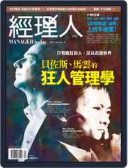 Manager Today 經理人 (Digital) Subscription March 31st, 2014 Issue
