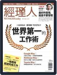 Manager Today 經理人 (Digital) Subscription March 2nd, 2014 Issue