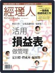 Manager Today 經理人 (Digital) Subscription January 28th, 2014 Issue