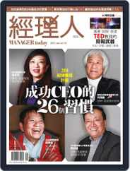 Manager Today 經理人 (Digital) Subscription December 31st, 2013 Issue