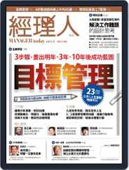 Manager Today 經理人 (Digital) Subscription September 30th, 2013 Issue