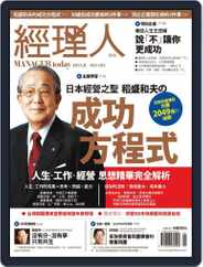 Manager Today 經理人 (Digital) Subscription July 31st, 2013 Issue