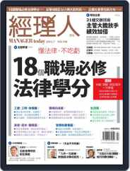 Manager Today 經理人 (Digital) Subscription June 30th, 2013 Issue