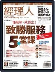 Manager Today 經理人 (Digital) Subscription May 30th, 2013 Issue