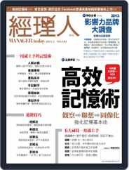 Manager Today 經理人 (Digital) Subscription April 30th, 2013 Issue