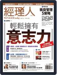 Manager Today 經理人 (Digital) Subscription March 29th, 2013 Issue