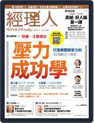 Manager Today 經理人 (Digital) Subscription February 27th, 2013 Issue