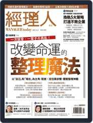 Manager Today 經理人 (Digital) Subscription January 30th, 2013 Issue