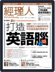 Manager Today 經理人 (Digital) Subscription December 28th, 2012 Issue