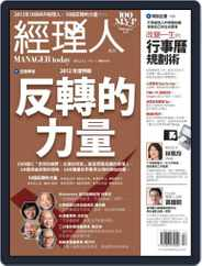Manager Today 經理人 (Digital) Subscription December 2nd, 2012 Issue