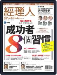 Manager Today 經理人 (Digital) Subscription November 1st, 2012 Issue