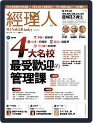 Manager Today 經理人 (Digital) Subscription October 1st, 2012 Issue