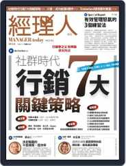 Manager Today 經理人 (Digital) Subscription July 31st, 2012 Issue