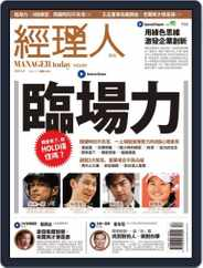 Manager Today 經理人 (Digital) Subscription April 1st, 2012 Issue