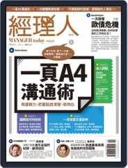 Manager Today 經理人 (Digital) Subscription January 31st, 2012 Issue