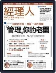Manager Today 經理人 (Digital) Subscription November 1st, 2011 Issue