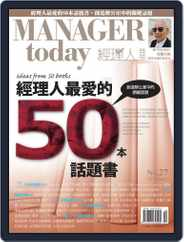 Manager Today 經理人 (Digital) Subscription January 31st, 2007 Issue