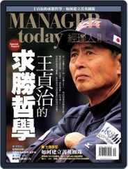 Manager Today 經理人 (Digital) Subscription April 29th, 2006 Issue