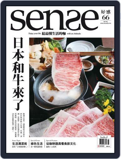 Sense 好/感 (Digital) November 6th, 2017 Issue Cover