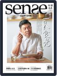 Sense 好/感 (Digital) Subscription September 6th, 2017 Issue