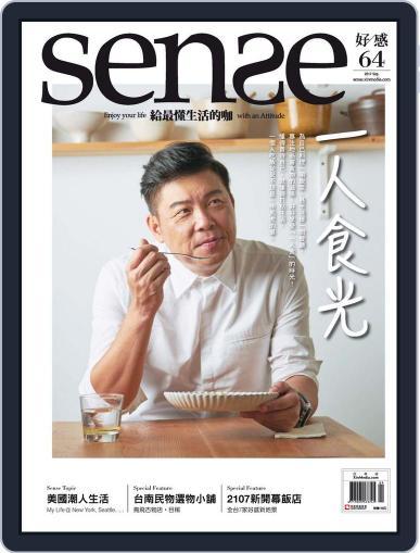 Sense 好/感 (Digital) September 6th, 2017 Issue Cover