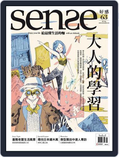 Sense 好/感 (Digital) August 7th, 2017 Issue Cover