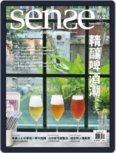 Sense 好/感 (Digital) July 19th, 2017 Issue Cover