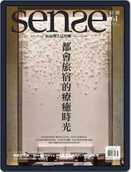 Sense 好/感 (Digital) Subscription July 6th, 2017 Issue