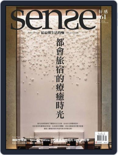 Sense 好/感 (Digital) July 6th, 2017 Issue Cover