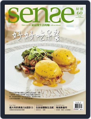 Sense 好/感 (Digital) June 14th, 2017 Issue Cover