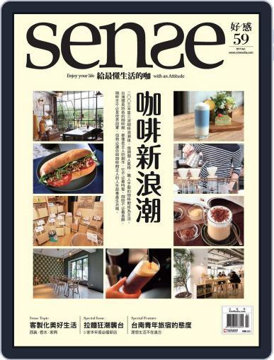 Sense 好/感 (Digital) April 27th, 2017 Issue Cover