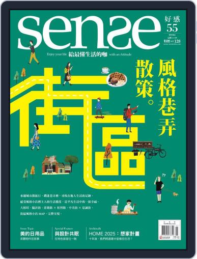 Sense 好/感 (Digital) February 4th, 2017 Issue Cover