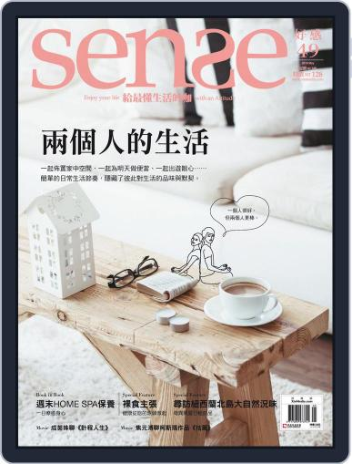 Sense 好/感 (Digital) May 11th, 2016 Issue Cover
