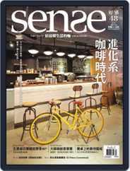 Sense 好/感 (Digital) Subscription April 1st, 2016 Issue