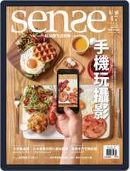 Sense 好/感 (Digital) Subscription February 1st, 2016 Issue
