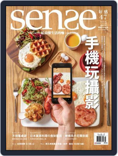 Sense 好/感 (Digital) February 1st, 2016 Issue Cover