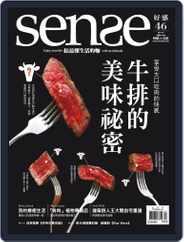 Sense 好/感 (Digital) Subscription January 11th, 2016 Issue
