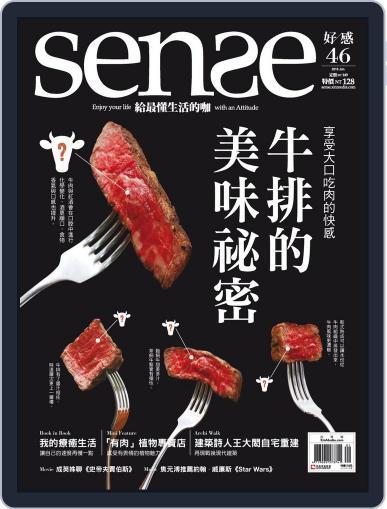 Sense 好/感 (Digital) January 11th, 2016 Issue Cover