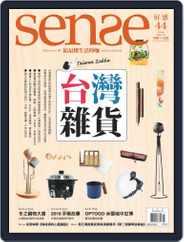 Sense 好/感 (Digital) Subscription November 13th, 2015 Issue