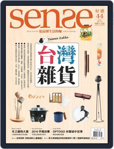 Sense 好/感 (Digital) November 13th, 2015 Issue Cover