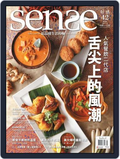 Sense 好/感 (Digital) September 10th, 2015 Issue Cover