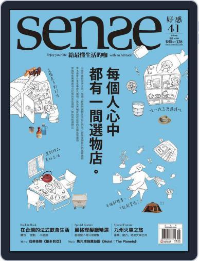 Sense 好/感 (Digital) August 1st, 2015 Issue Cover